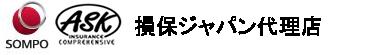 新・海外旅行保険off(オフ)最大55%割引【即日申込】|損保ジャパン日本興亜